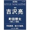 AERA STYLE MAGAZINE(アエラスタイルマガジン) vol.50【表紙: #吉沢亮】 #町田啓太 の新しい挑戦