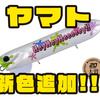 【O.S.P】1オンスのペンシルベイト「ヤマト」に新色追加!