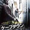 映画『ケープタウン』ネタバレあらすじキャスト評価 クライム映画