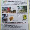 竹の塾・農家版開講します