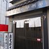 台東区寿町 風邪引きそうなので、甲州屋でカレーうどんを食べました!!!