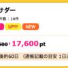 【ハピタス】ネスカフェアンバサダーが17,600pt(15,840ANAマイル)に大幅アップ!