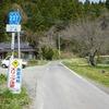 茨城県道227号 上君田大能線