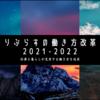りぷらすの働き方改革2021-2022
