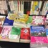 新刊、津田沼の書店さんに届いていました~