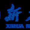 新華社通信