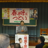 25日、福島市内第三学区後援会が春をよぶ集い。