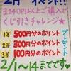 SHOPイベント(*'ω'*)