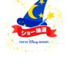 【体験】ディズニーのショー抽選アプリは時間短縮に使えるぞ!