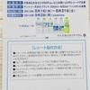 天満屋×サントリー 工場見学が当たる!8/31〆