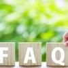 ここでつまずく!人材紹介免許取得のよくある質問【FAQ】