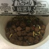 【カップヌードル】謎肉祭を食べたが普通だった!!!!!