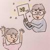 妊活〜ET9〜ET13までの体の変化〜