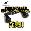 【スタジオコンポジット】カバーコーティングノブを採用し感度が格段に向上したカスタムハンドルの新サイズ「RC-SC EX + 96mm R29XL」発売!