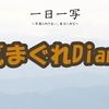 【気まぐれDiary】二月の終わりに【2021/2/28】