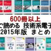 【合計600冊以上】無料で読める技術系の電子書籍 2015年版まとめ