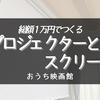【総額1万円】プロジェクターでおうちで映画館