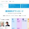SFDC:Salesforce World Tour Tokyo 2016の講演資料