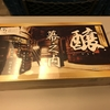 旅の羅針盤:JR名古屋駅とJR東京駅で購入出来る駅弁30