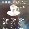 株主優待ガイド(3543 コメダホールディングス:株主優待利用の巻 )