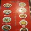 和歌山の台湾料理屋龍神館 脅威のCP