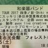 (※ネタバレ含)和楽器バンド HALL TOUR「四季ノ彩」名古屋公演