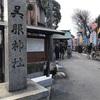 【西国七福神巡り】商売繁盛の神様、恵比寿神をお祀りする呉服神社へ
