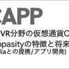 仮想通貨CAPPの特徴と将来性|VRを生活に近づける仮想通貨