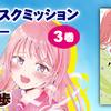 ルーキー出身作家のジャンプコミックス、8/3(金)発売!!