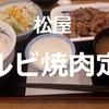 【松屋 飲み】「カルビ焼肉定食」レビュー…サイドメニューでもけっこう飲めます!※YouTube動画あり