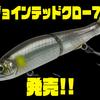 【ガンクラフト】シリーズ最小の7cmジョイクロ「ジョインテッドクロー70」発売!通販有