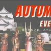 2019秋の彦根イベント情報