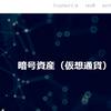 【確定申告】Cryptactは無料で使える仮想通貨損益計算ツールでオススメです!【guardian】