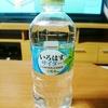 【当選】い・ろ・は・す サイダーを飲んでみた!