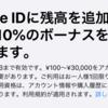 Apple ID入金で10%ボーナスキャンペーン:7月3日までの期間限定
