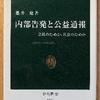 櫻井稔「内部告発と公益通報」(中公新書)