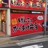 西新 とよ唐亭 名物げんこつ唐揚げ弁当がワンコイン以下330円で激安!