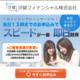 【ヤミ金】汐留フィナンシャル株式会社は違法な金融業者