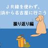 JR線を使わず、横浜から名古屋に行こう!【その後と振り返り】