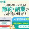 モッピー 衝撃の新規登録キャンペーン!片手間で最大2,300円稼げます!!