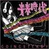 【青春を感じたい大人へ】ロックバンドGOING STEADYのおすすめ10曲を紹介