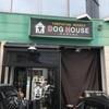 「DOG HOUSE」食べたかったものが一度に食べれた気分です♪
