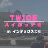 TWICEハイタッチ会inインテックス大阪【感想レポート】