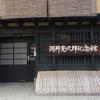 京都 sandoni風お宅訪問の旅①