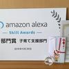 Alexa スキルアワード2018 で2つの賞をいただきました!