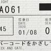 【2020JGP修行】10th leg: JTA61 福岡-那覇