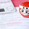 大学の受験勉強って結局いつから始めるの?