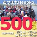 あつまれ辺野古500人行動~基地建設止める奇跡の一週間