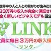 福田秀平のLINKプロジェクトはいったい?毎日3万円の収入は本当に貰えるのか?