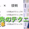 コミュニケーション能力コラム89 小手先のテクニック・・・侮るなかれ!‐コミュニケーション能力UP(その19)